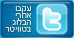 עקבו אחרי הבלוג בטוויטר