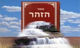 מיכאל לייטמן - ספר הזוהר