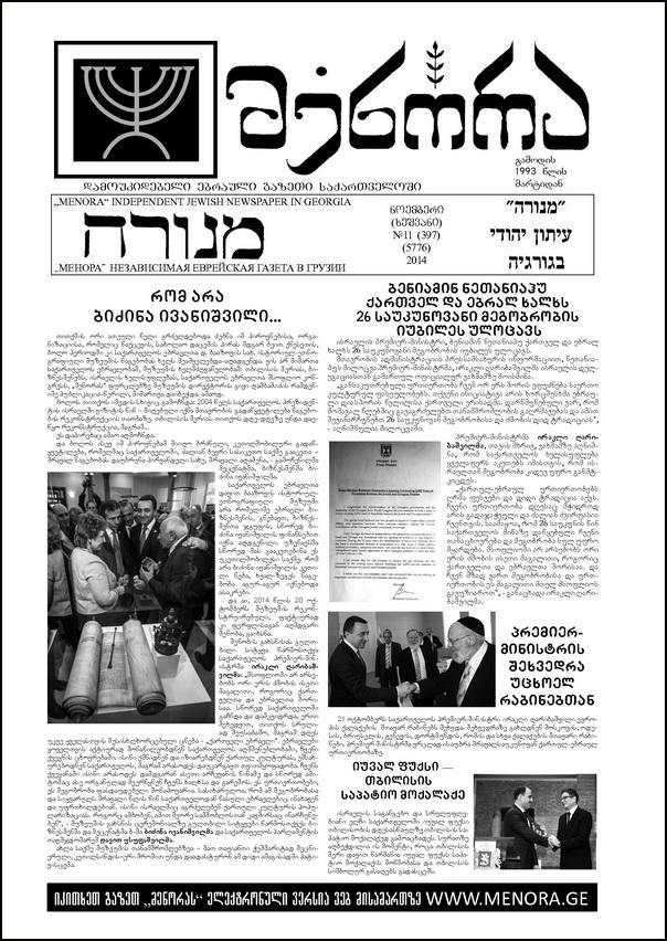 2014-11-13_statia-v-gazete-menora_01_w