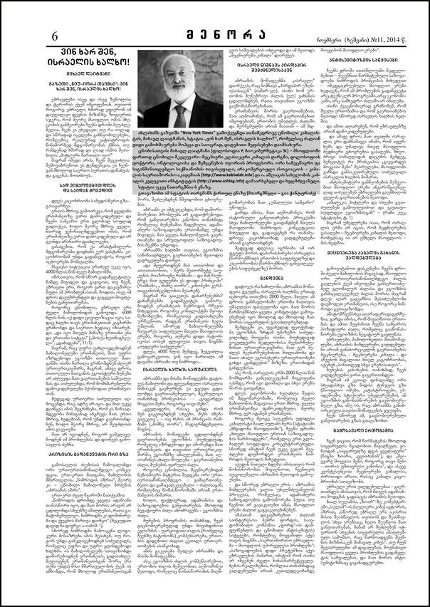 2014-11-13_statia-v-gazete-menora_06_w