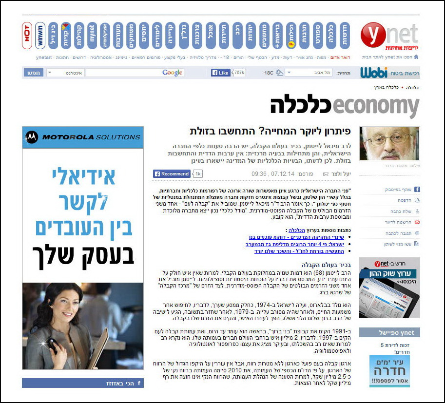2014-12-08_ekonomika_ynet