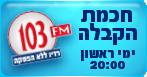 הרב לייטמן - 103FM