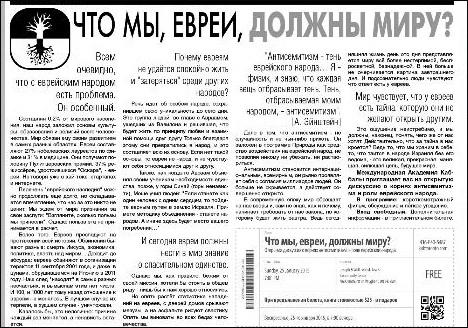 2015-01-11_gazeta-toronto_antisemitism_w