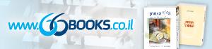 קבלה לעם - חנות ספרים