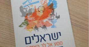 מיכאל לייטמן - ספר ישראלים