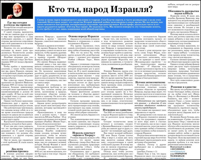 """הרב לייטמן - עיתון """"גרמניה הרוסית"""""""