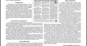 הרב לייטמן - עיתון אוקראיני