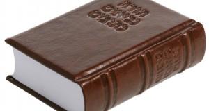 """הרב לייטמן - ספר תנ""""ך"""