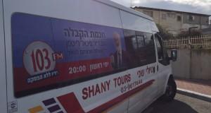 מיכאל לייטמן - רדיו על אוטובוס