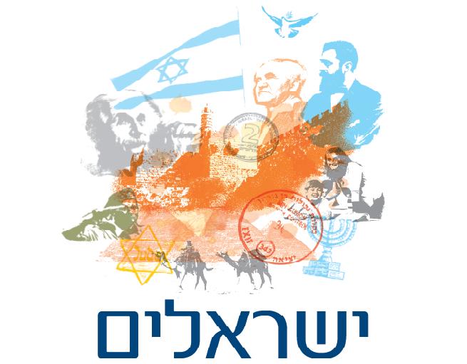 מיכאל לייטמן - ישראלים