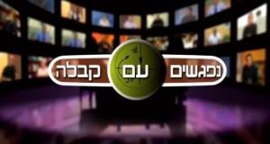 program_nifgashim-im-kabbalah