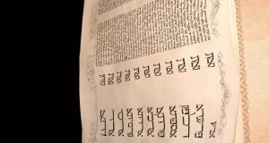 חכמת הקבלה - פרשת החכמת הקבלה - פרשת השבוע ספר תורה מקראשבוע