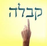 חכמת הקבלה - דתות וקבלה אצבע