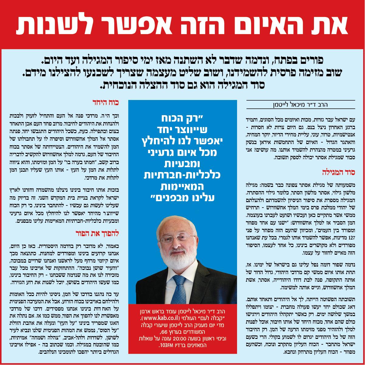 מיכאל לייטמן - ישראל היום