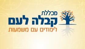הרב לייטמן - מכללת קבלה לעם