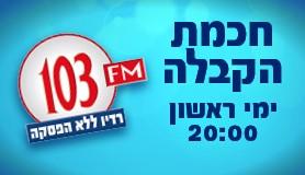 חכמת הקבלה - הרב לייטמן רדיו 103FM