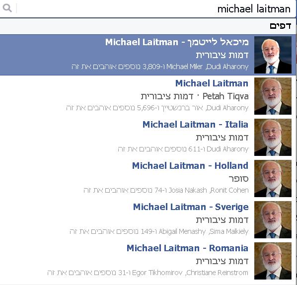 מיכאל לייטמן - פייסבוק