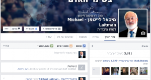 הרב לייטמן - פייסבוק