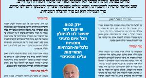 חכמת הקבלה - ישראל היום