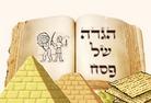 הרב לייטמן - הגדה של פסח