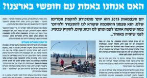 הרב לייטמן - ישראל היום