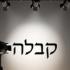 מיכאל לייטמן - חכמת הקבלה תאורה פנס אור