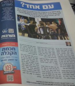 הרב לייטמן - כתבה בישראל היום