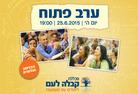 הרב לייטמן - ערב מבוא מכללת קבלה לעם