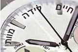 חכמת הקבלה - מוות חיים לידה שעון