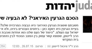 הרב לייטמן - YNET וויינט ט' באב עיתון