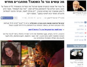 מיכאל לייטמן - כתבה YNET וויינט שנאה טרור יהודי