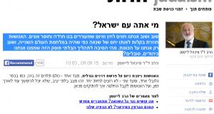 מיכאל לייטמן - YNET כתבה