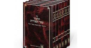 חכמת הקבלה - תלמוד עשר הספירות