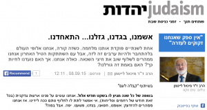 חכמת הקבלה - הרב לייטמן טור חגי תשרי ב-Ynet
