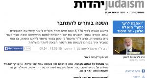 מיכאל לייטמן - כתבה וויינט Ynet טור ראש השנה