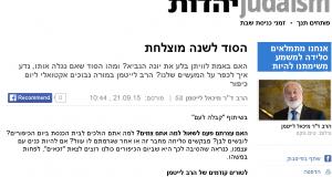 חכמת הקבלה - הרב לייטמן Ynet, כתבה, יום כיפור