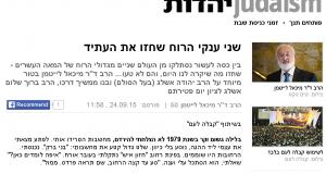 """חכמת הקבלה - Ynet הרב לייטמן כתבה בעל הסולם הרב""""ש"""