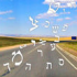 הרב לייטמן - אותיות שפה לשון עברית