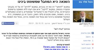 חכמת הקבלה - מיכאל לייטמן Ynet כתבה