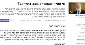 חכמת הקבלה - מיכאל לייטמן Ynet טור כתבה גל הטרור