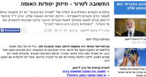 חכמת הקבלה - הרב לייטמן כתבה Ynet