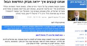 חכמת הקבלה - הרב לייטמן Ynet כתבה מאמר