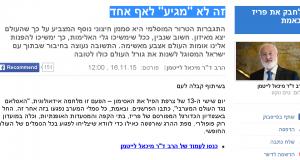 חכמת הקבלה - הרב לייטמן כתבה אתר Ynet