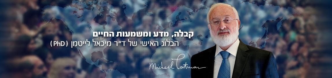 קבלה, מדע ומשמעות החיים – הרב מיכאל לייטמן
