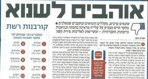 """ידיעות אחרונות - כתבה Ynet חכמת הקבלה ד""""ר לייטמן"""