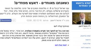 הרב לייטמן - כתבה מאמר אתר Ynet