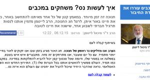 חכמת הקבלה - הרב ליטמן כתבה חנוכה Ynet