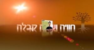 heb_o_rav_lecture_havaya-veshma-kabbalah