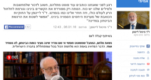 חכמת הקבלה - לייטמן Ynet