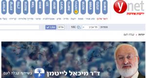 - צילום מסך רב ynet